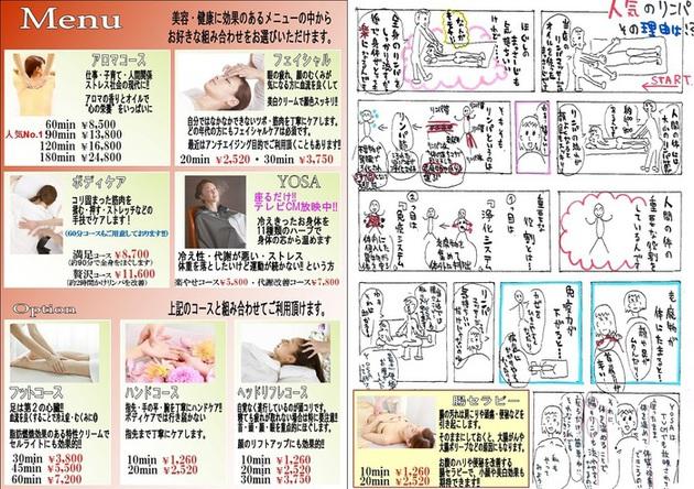 trip-menu.jpg